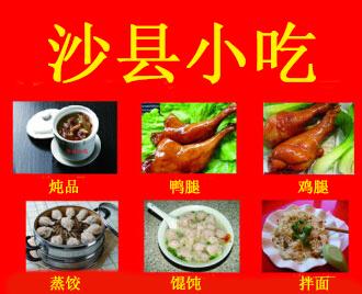 沙县小吃培训